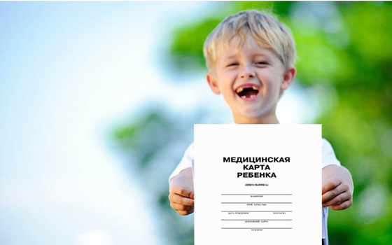 медицинская карта ребенка