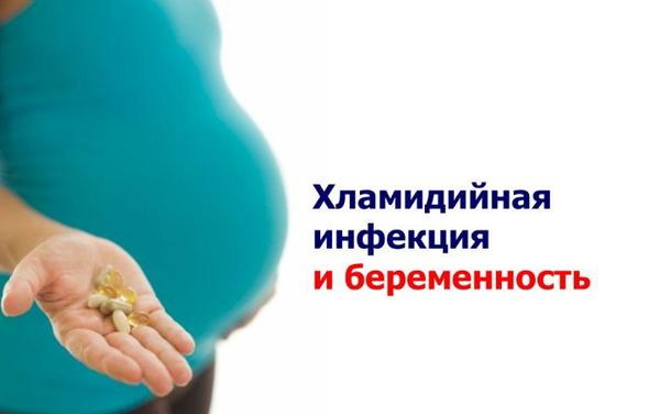 Лечение хламидиоза у женщин беременных